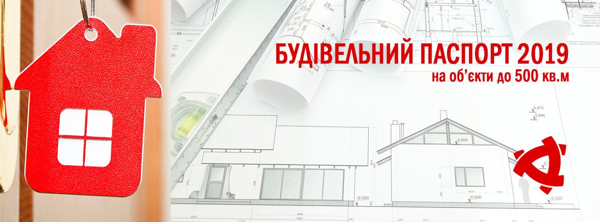 d08687d12d0f09 Будівельний паспорт забудови земельної ділянки 2019