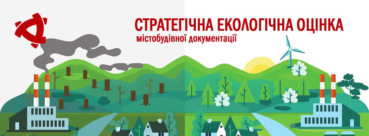 Стратегічна екологічна оцінка (СЕО) та містобудування | DREAMDIM